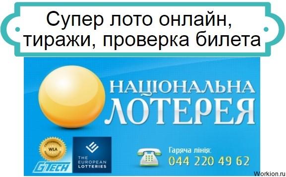 национальная лотерея онлайн