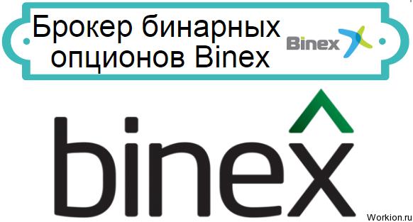Binex