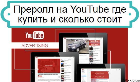 Преролл на YouTube