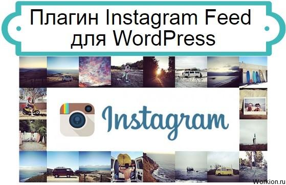 Instagram Feed для WordPress