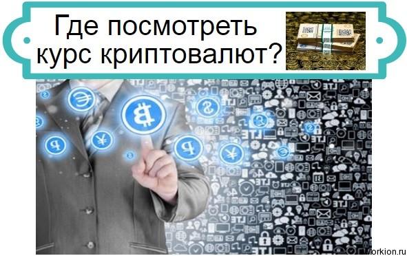 курс криптовалют