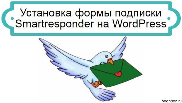 Smartresponder на WordPress
