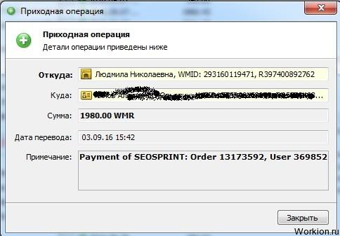 seosprint выплата