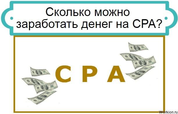 заработать на CPA