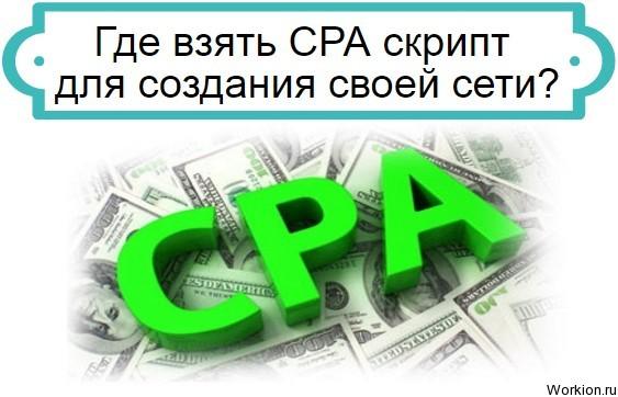 CPA скрипт для создания сети