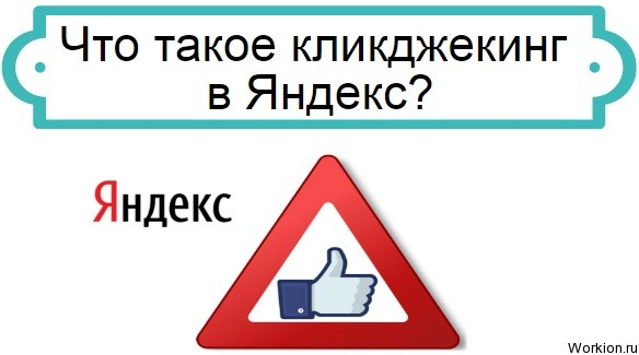 кликджекинг в Яндекс