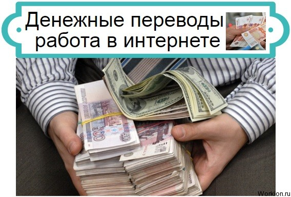 Работа по обналичиванию денежных переводов