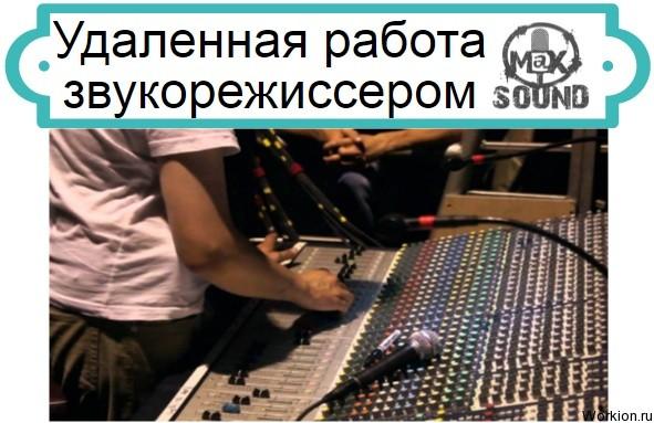 работа звукорежиссером