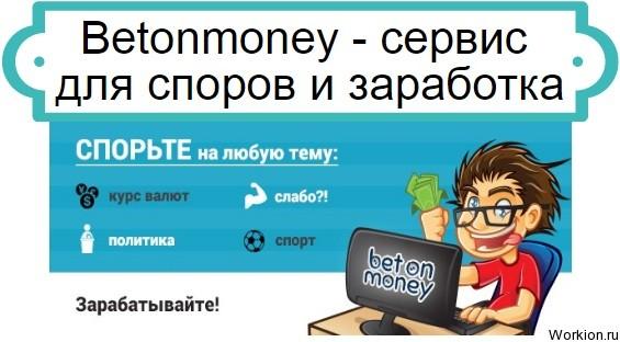 Betonmoney