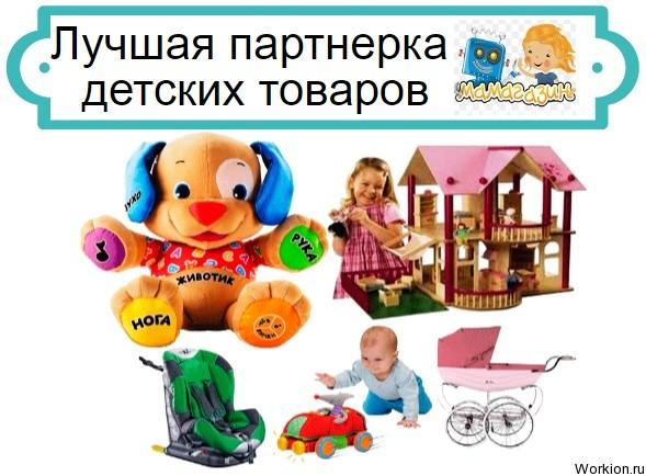 партнерка детских товаров