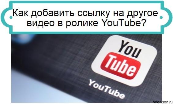 добавить ссылку на другое видео в ролике YouTube