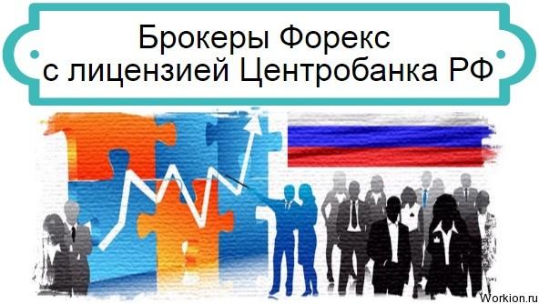 Брокеры Форекс с лицензией РФ
