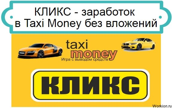 КЛИКС taxi money