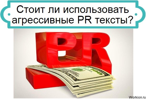 PR тексты