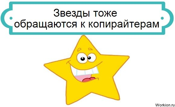 звезды и копирайтеры
