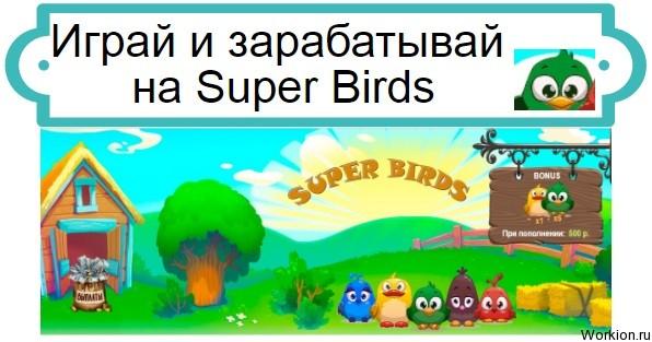 игра Super Birds