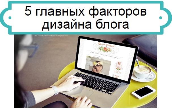 факторы дизайна блога