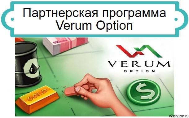 партнерка Verum Option