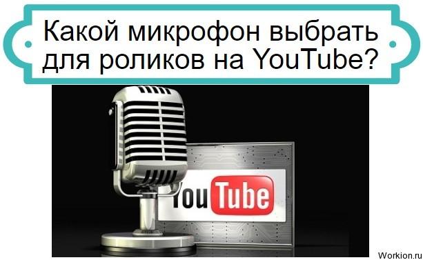 выбор микрофона для youtube