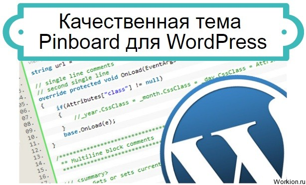 тема Pinboard для WordPress