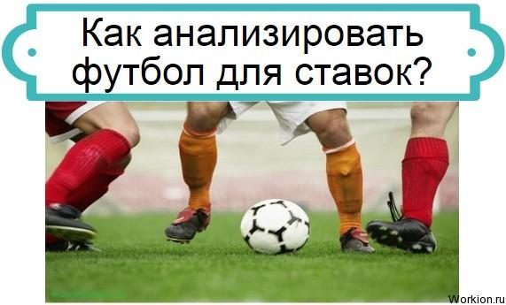 анализировать футбол для ставок