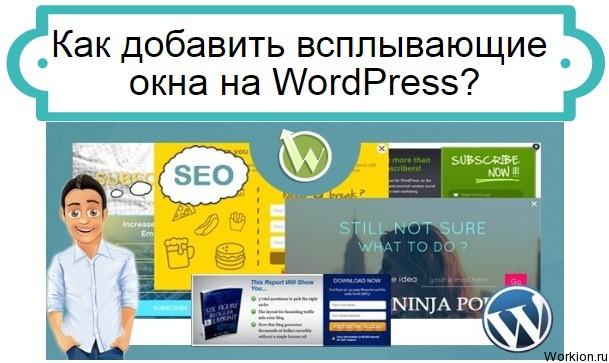 добавить всплывающие окна на WordPress