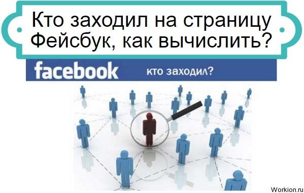 Кто заходил на страницу Фейсбук