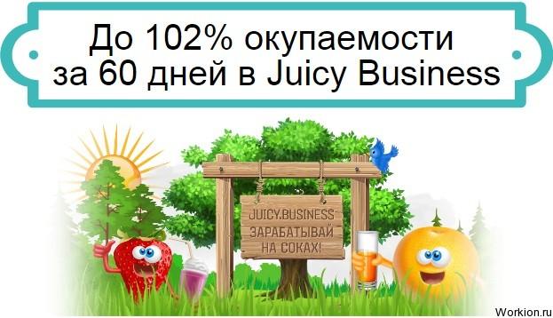 игра Juicy Business