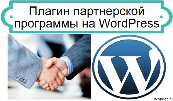 Плагин партнерской программы на WordPress