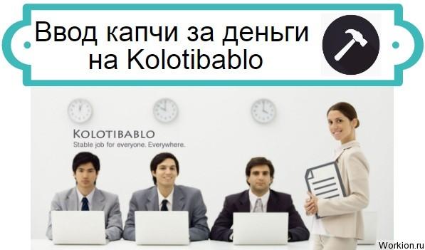 заработок в Kolotibablo