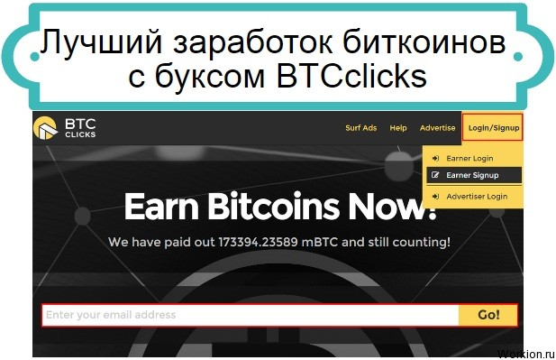 букс BTCclicks