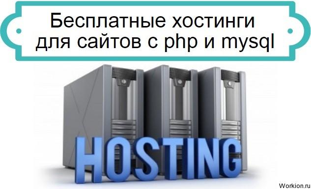 хостинги для сайтов с php и mysql