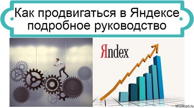 Как продвигаться в Яндексе