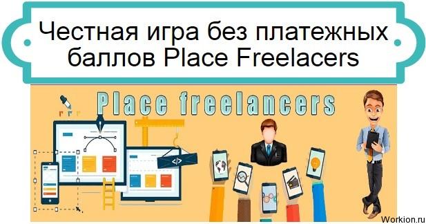 игра Place Freelacers