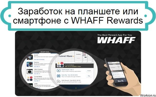 WHAFF Rewards