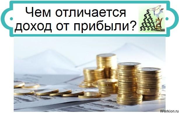 доход и прибыль