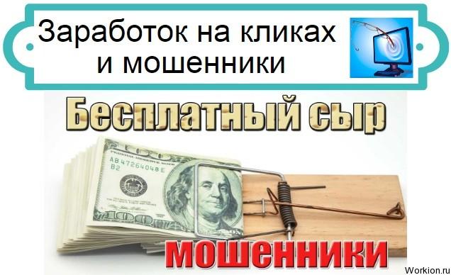 Заработок на кликах и мошенники