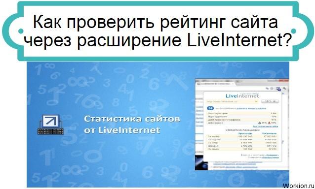 расширение LiveInternet