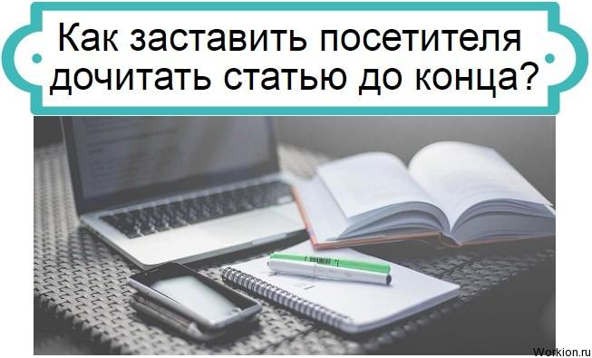 заставить посетителя дочитать статью