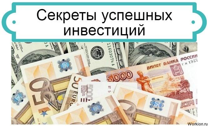Секреты успешных инвестиций