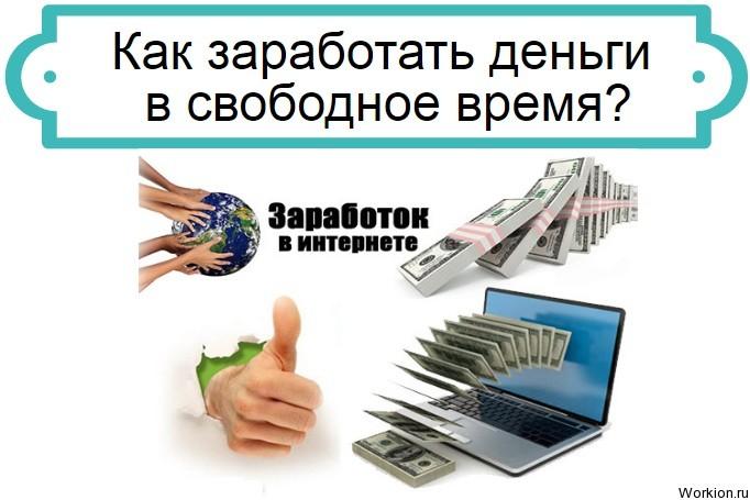 Как заработать деньги в свободное время