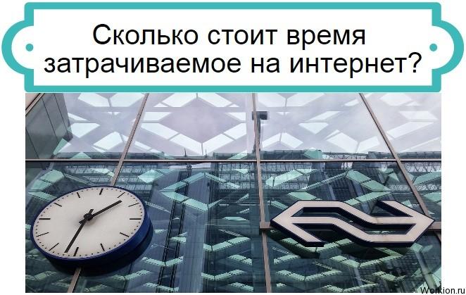 время в интернете