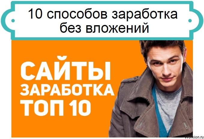 10 способов заработка