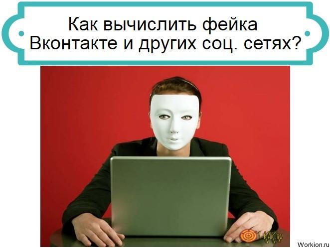 Как вычислить фейка Вконтакте