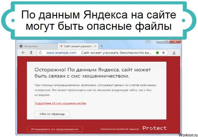 Яндекс опасные файлы