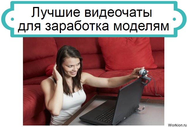 Девушка модель видеочата как заработать работа моделью в дно