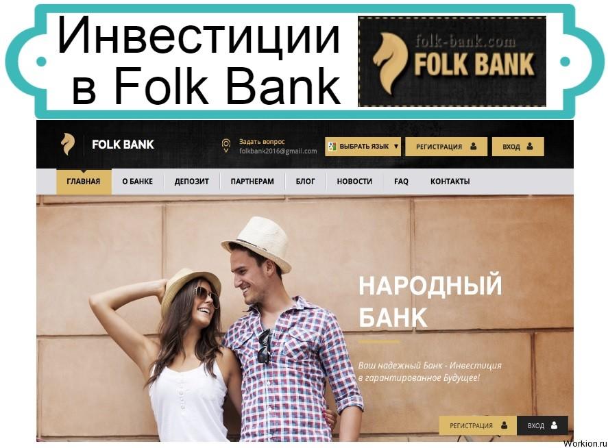 Инвестиции в Folk Bank