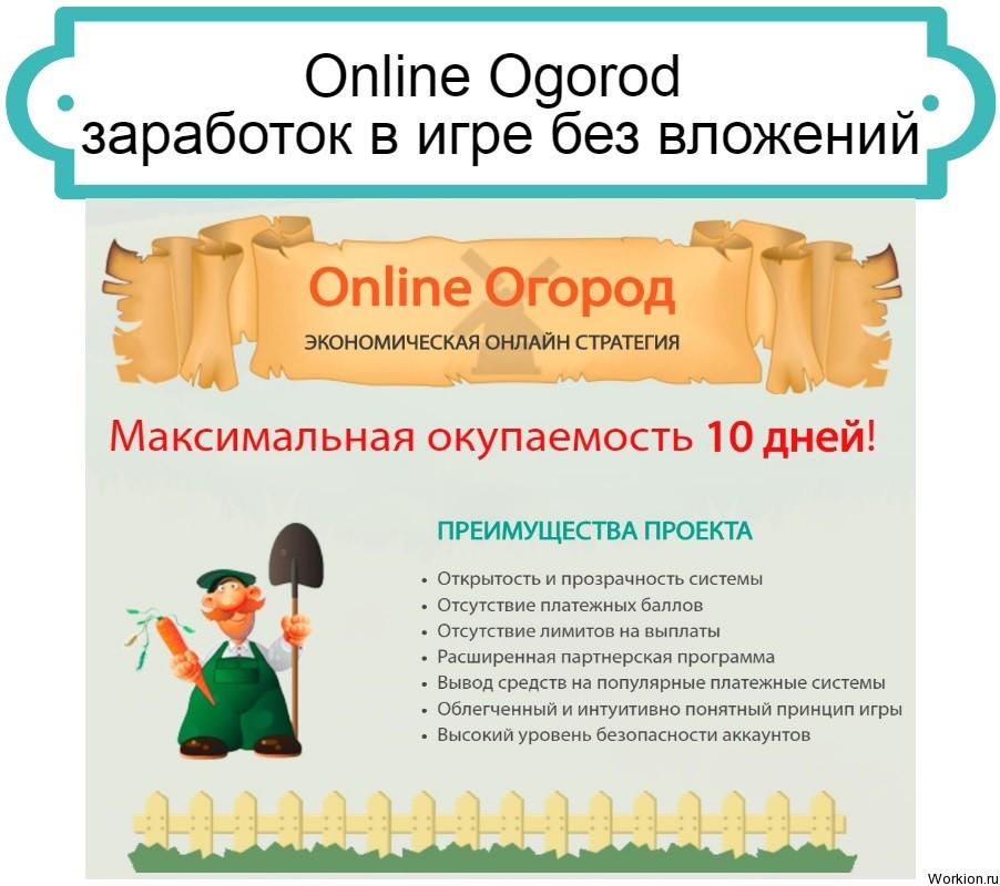 игра Online Ogorod