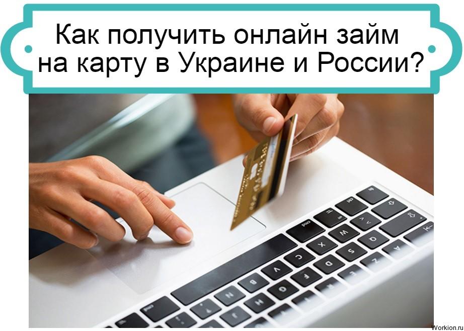 Как получить онлайн займ на карту в Украине и России