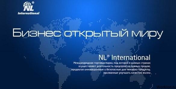Бизнес партнерство с NL International
